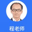 程老師-天津職坐標教育