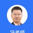 馮老師-天津職坐標教育