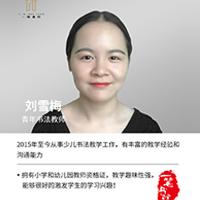 劉雪梅老師-福州一筆書院
