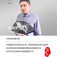 鄧凌宇老師-福州一筆書院
