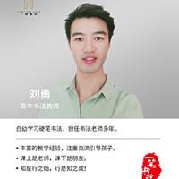 劉勇老師-福州一筆書院