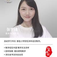 張宇珠老師-福州一筆書院