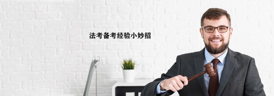天津法考培训机构哪家好