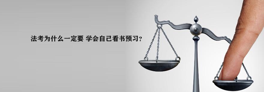 天津法考备考攻略