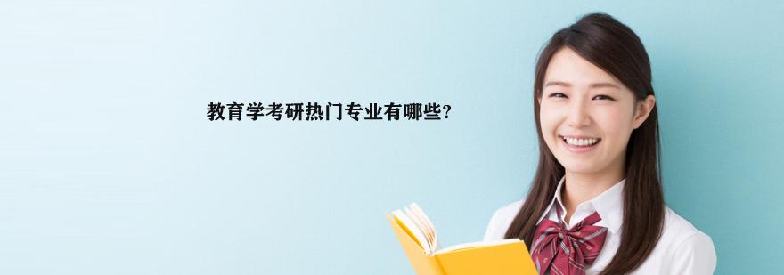 天津教育学考研专业推荐