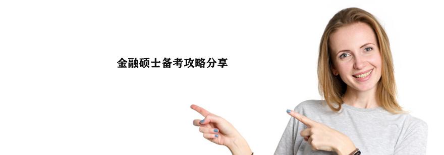 天津金融硕士考试培训费用多少
