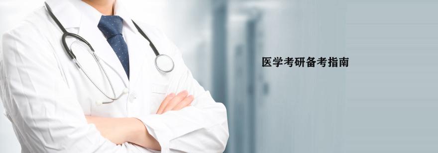 天津医学专业考研培训机构哪家好