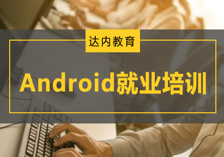 Android就业培训课程