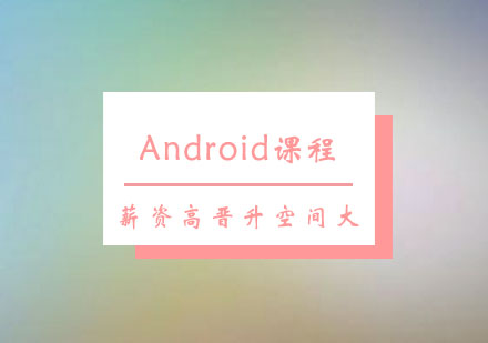 Android课程