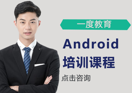 Android培训课程