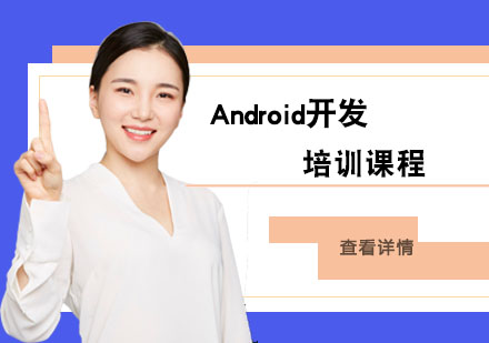 Android开发培训课程