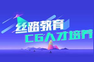 深圳丝路教育