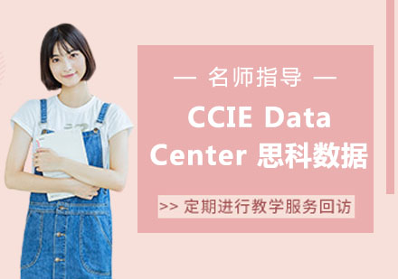 CCIE Data Center 思科数据