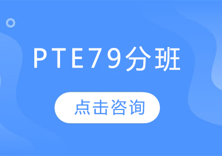 PTE79分班