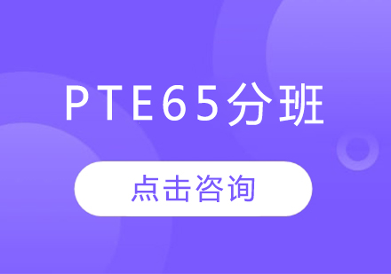 PTE65分班